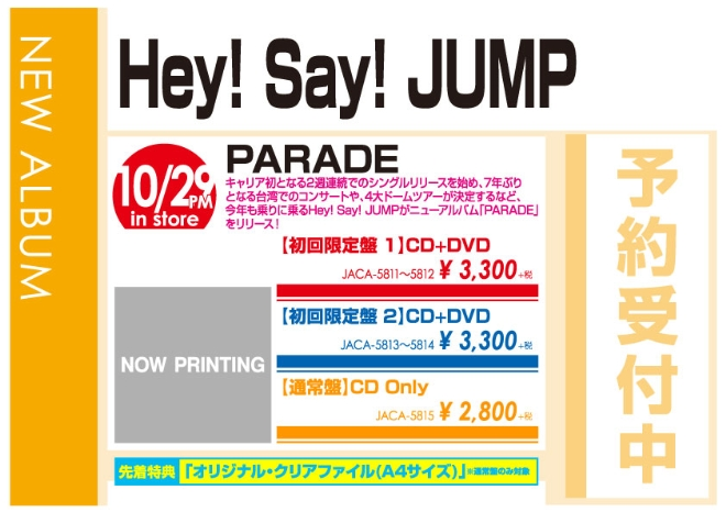 Say jump parade hey