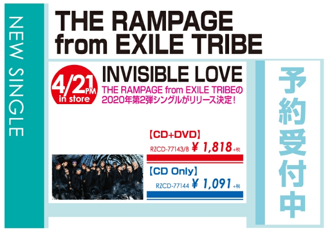 the rampage invisible love