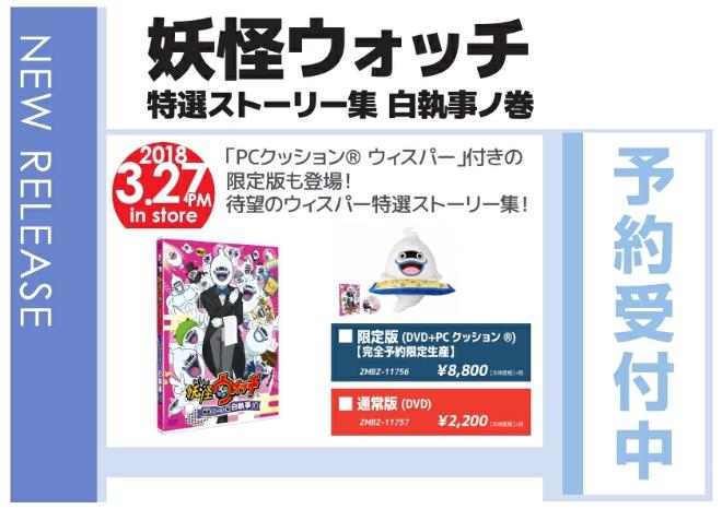 妖怪ウォッチ特選ストーリー集 白執事ノ巻328発売 予約受付中