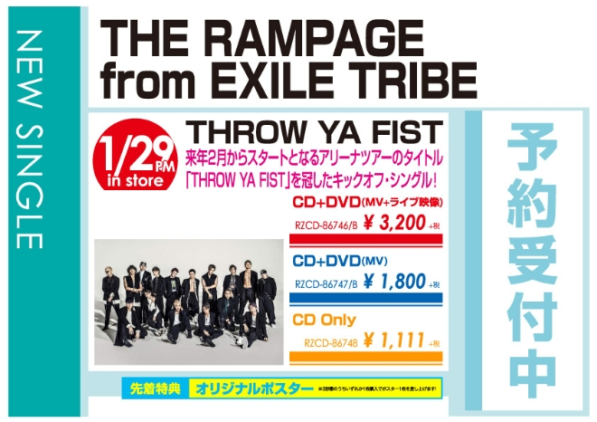 THE RAMPAGE from EXILE TRIBE「hrow Ya Fist」1/30発売 予約受付中!