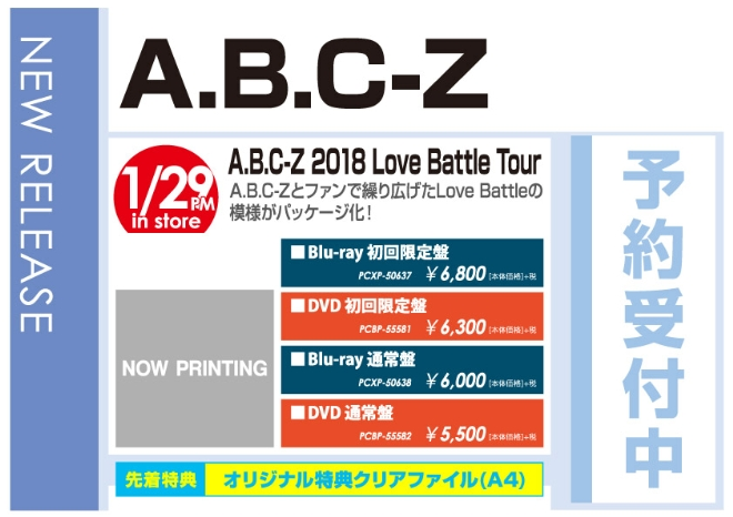 「A.B.C-Z 2018 Love Battle Tour」1/30発売 予約受付中!