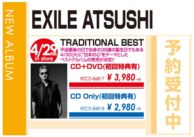 EXILE ATSUSHI「TRADITIONAL BEST」4/30発売 予約受付中!