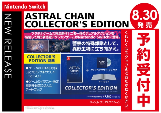 SWITCH ASTRAL CHAIN COLLECTOR'S EDITION