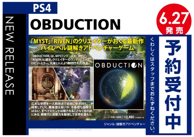 PS4 OBDUCTION