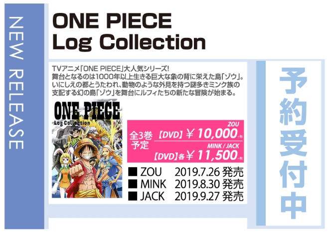 「ONE PIECE Log Collection」7/26発売 予約受付中!
