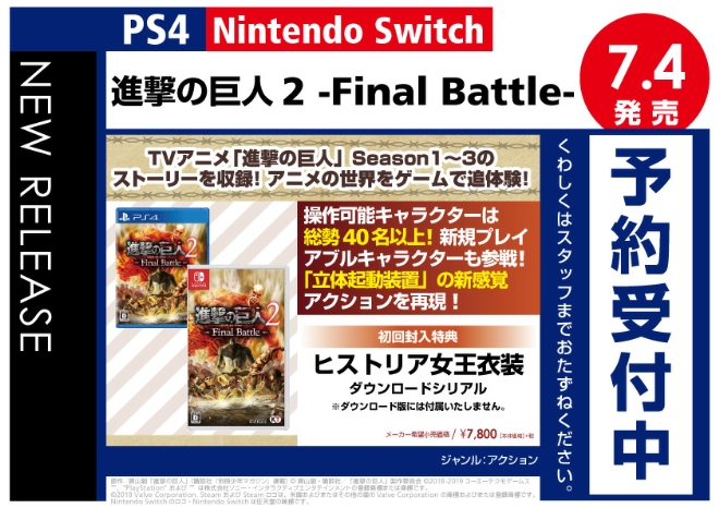 PS4/SWITCH 進撃の巨人2-Final Battle-