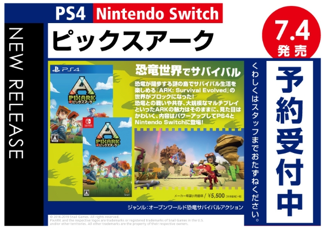 Nintendo Switch/PS4 ピックスアーク