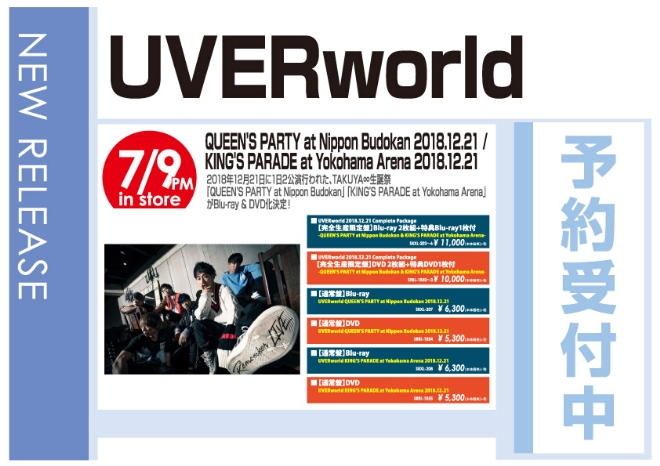 「UVERworld 2018.12.21 Complete Package- QUEEN'S PARTY at Nippon Budokan & KING'S PARADE at Yokohama Arena-」7/10発売 予約受付中!