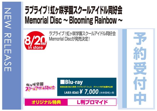 ラブ ライブ 虹 ヶ 咲 学園 スクール アイドル 同好 会 memorial disc