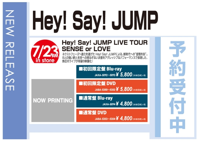 「Hey! Say! JUMP LIVE TOUR SENSE or LOVE」7/24発売 予約受付中!