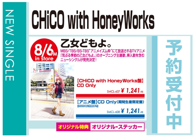 CHiCO with HoneyWorks「乙女どもよ。」8/6発売 オリジナル特典付きで予約受付中!
