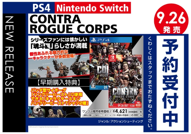 PS4/Nintedo Switch CONTRA ROGUE CORPS