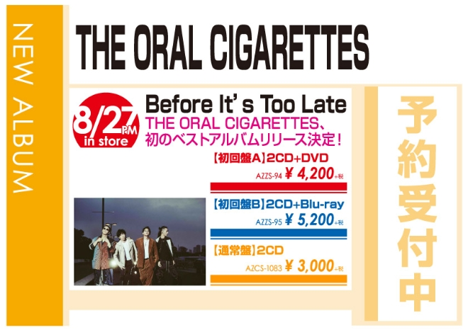THE ORAL CIGARETTES「Before It's Too Late」8/28発売 予約受付中!