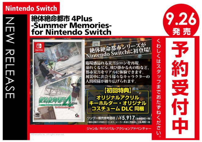 Nintendo Switch 絶体絶命都市4Plus -Summer Memories- for Nintendo Switch