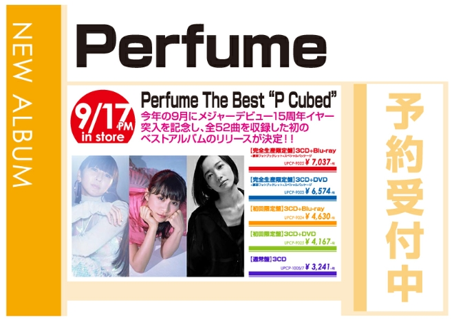 "Perfume「Perfume The Best ""P Cubed""」9/18発売 予約受付中!"
