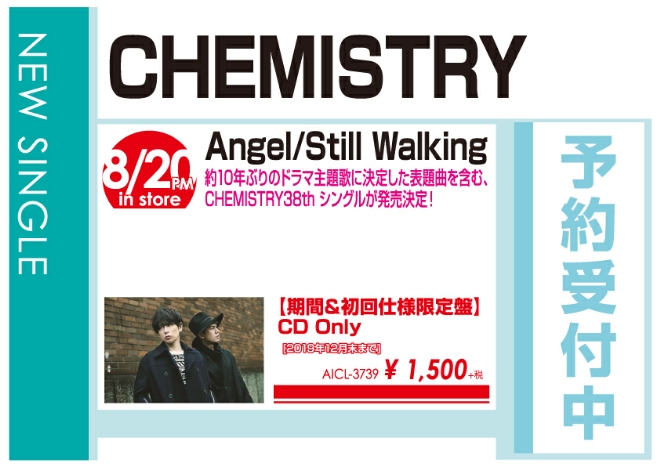 CHEMISTRY「Angel / Still Walking」8/21発売 予約受付中!