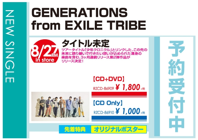 GENERATIONS from EXILE TRIBE「タイトル未定」8/28発売 予約受付中!