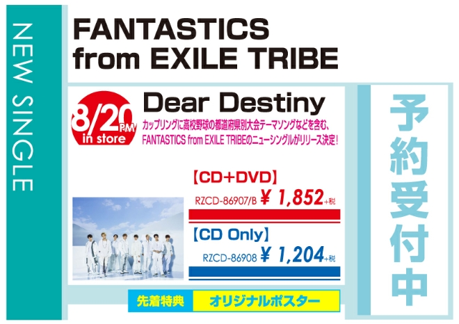 FANTASTICS from EXILE TRIBE「Dear Destiny」8/21発売 予約受付中!
