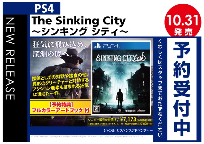 PS4 The Sinking City ~シンキング シティ~
