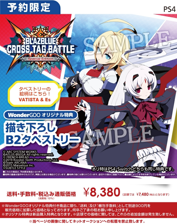 PS4 BLAZBLUE CROSS TAG BATTLE Special Edition【オリ特】描き下ろしB2タペストリー