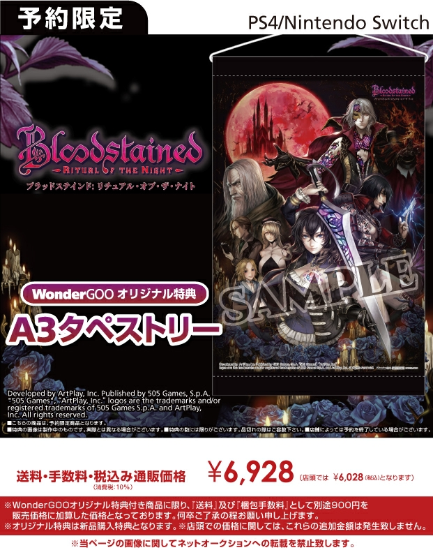 PS4/Nintendo Switch Bloodstained:Ritual of the Night【オリ特】A3タペストリー