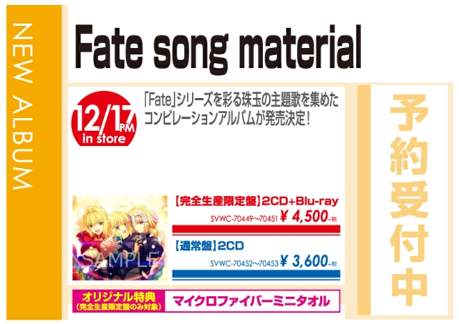 「Fate song material」12/18発売 オリジナル特典付きで予約受付中!