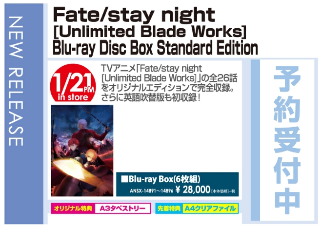 「Fate/stay night [Unlimited Blade Works] Blu-ray Disc Box Standard Edition」1/22発売 オリジナル特典付きで予約受付中!