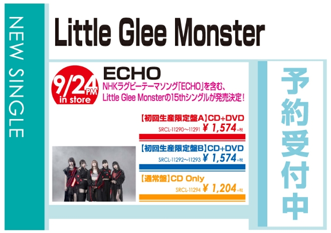 Little Glee Monster「ECHO」9/25発売 予約受付中!