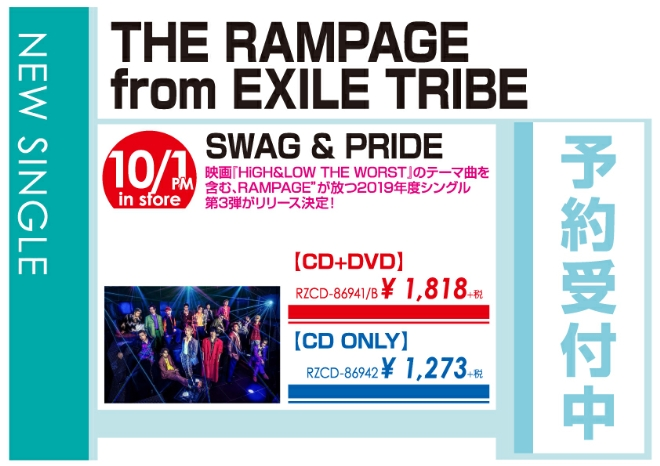 THE RAMPAGE from EXILE TRIBE「SWAG & PRIDE」10/2発売 予約受付中!
