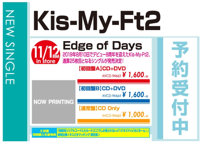 Kis-My-Ft2「Edge of Days」11/13発売 予約受付中!
