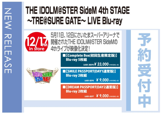 「THE IDOLM@STER SideM 4th STAGE ~TRE@SURE GATE~ LIVE Blu-ray」12/18発売 予約受付中!