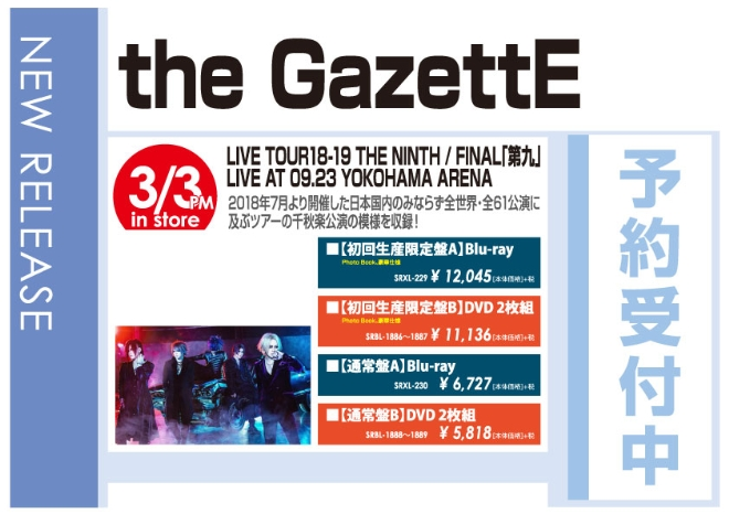 the GazettE「LIVE TOUR18-19 THE NINTH / FINAL『第九』LIVE AT 09.23 YOKOHAMA ARENA」10/30発売 予約受付中!