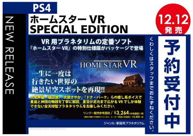 PS4 ホームスターVR SPECIAL EDITION
