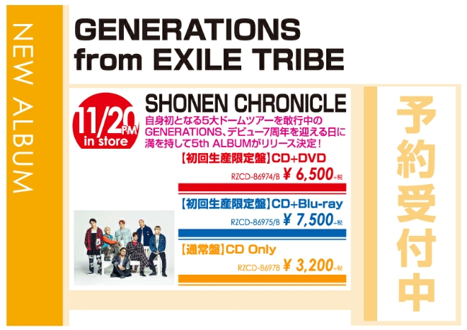 GENERATIONS from EXILE TRIBE「SHONEN CHRONICLE」11/21発売 予約受付中!