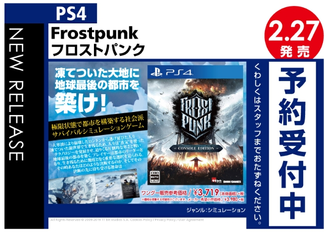 PS4 Frostpunk フロストパンク
