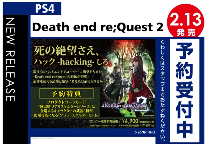 PS4 Death end re;Quest 2