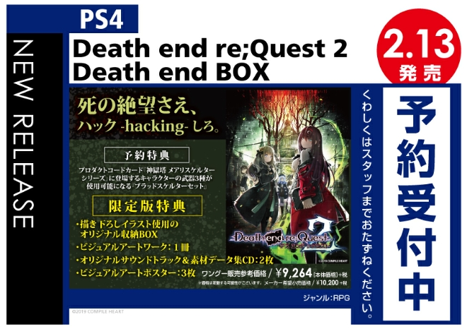 PS4 Death end re;Quest 2 Death end BOX