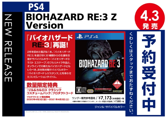 PS4 BIOHAZARD RE:3 Z Version