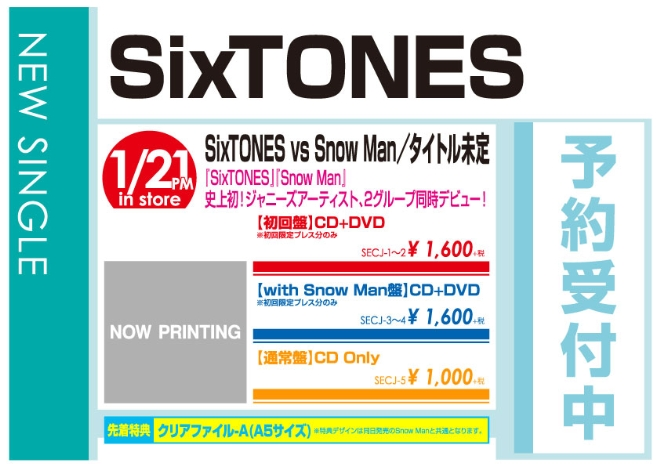 SixTONES「SixTONES vs Snow Man / Imitation Rain / D.D.」1/22発売 予約受付中!