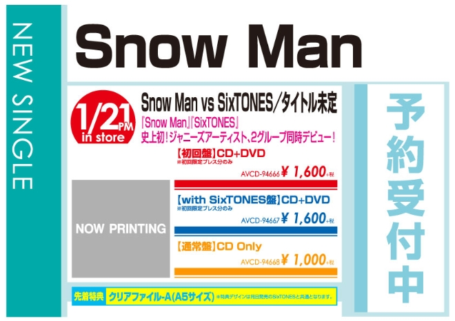 Snow Man「Snow Man vs SixTONES / D.D. / Imitation Rain」1/22発売 予約受付中!