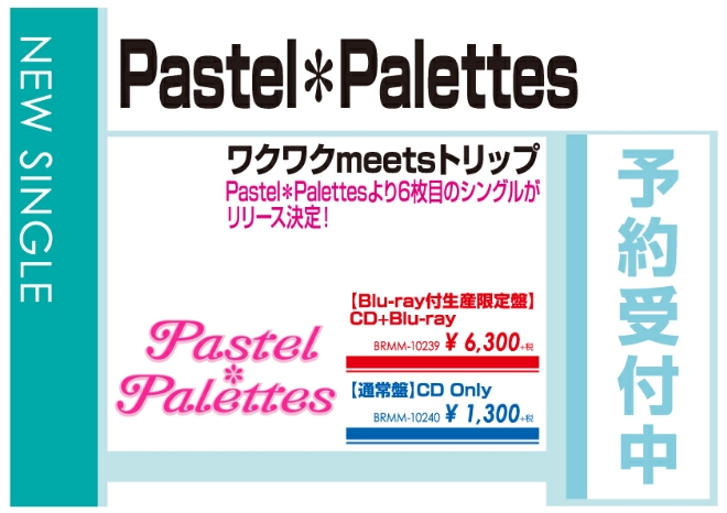 Pastel*Palettes「ワクワクmeetsトリップ」3/4発売 予約受付中!