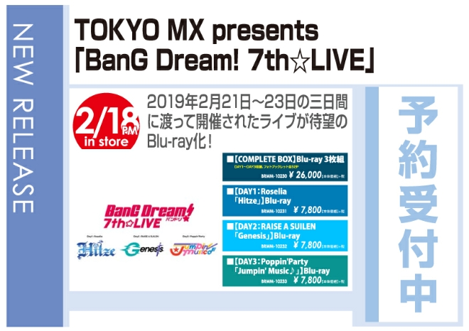 「TOKYO MX presents 『BanG Dream! 7th☆LIVE』」2/19発売 予約受付中!