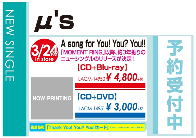 μ's「A song for You! You? You!!」3/25発売 予約受付中!