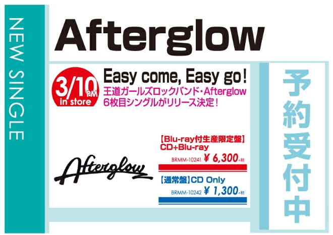 Afterglow「Easy come, Easy go!」3/11発売 予約受付中!