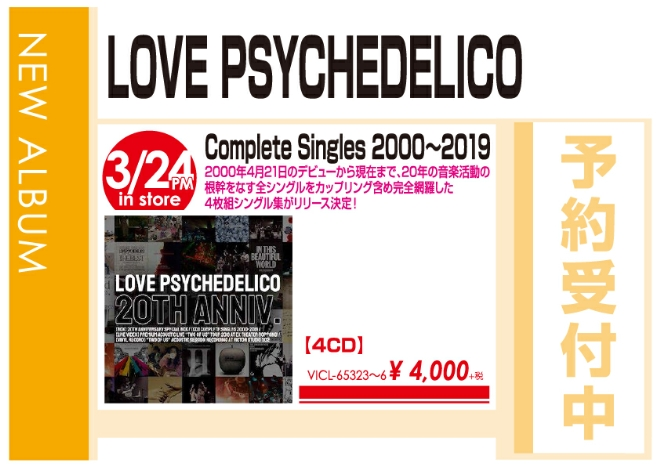 LOVE PSYCHEDELICO「Complete Singles 2000-2019」3/25発売 予約受付中!