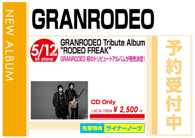 "「GRANRODEO Tribute Album ""RODEO FREAK""」5/13発売 予約受付中!"