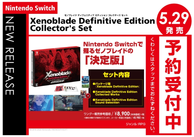 Nintedo Switch Xenoblade Definitive Edition Collector's Set (ゼノブレイド ディフェニティブ エディション コレクターズ セット)