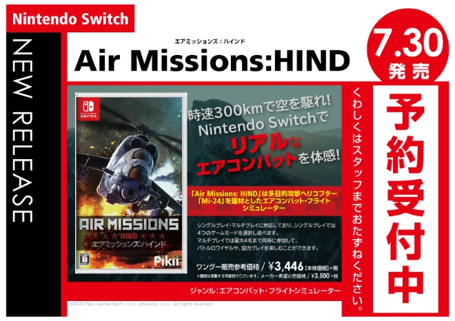 Nintendo Switch Air Missions:HIND