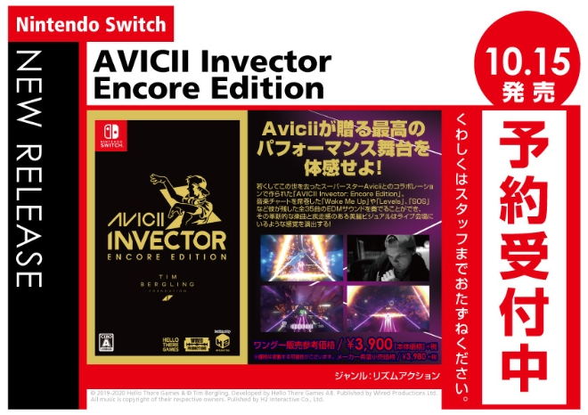 Nintendo Switch AVICII Invector Encore Edition