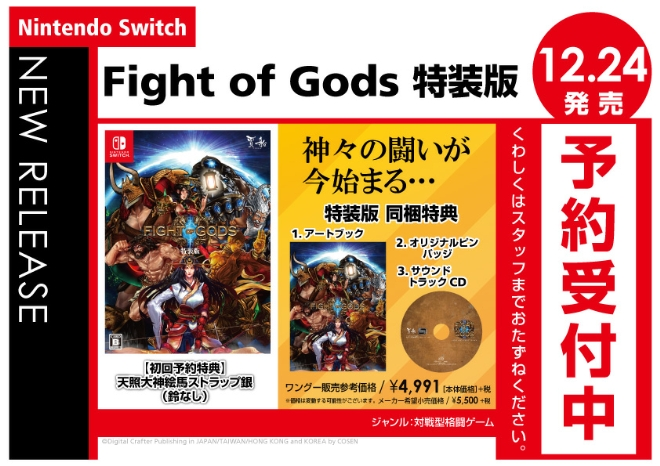Nintendo Switch Fight of Gods 特装版